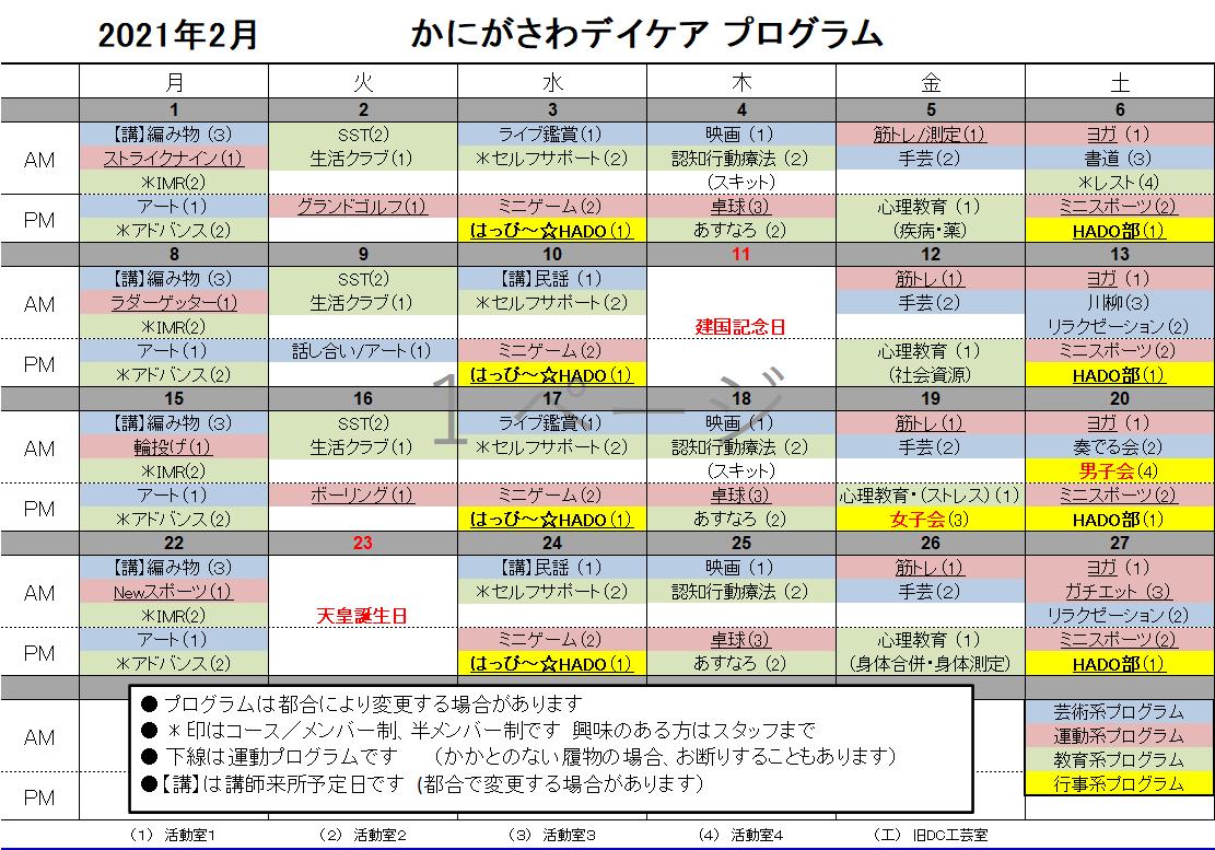 2月のプログラム