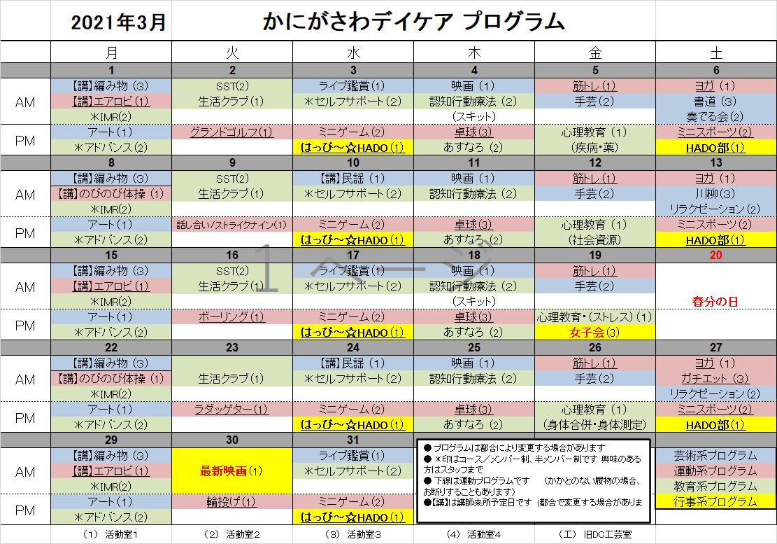 3月のプログラム