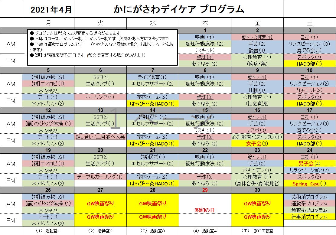4月のプログラム