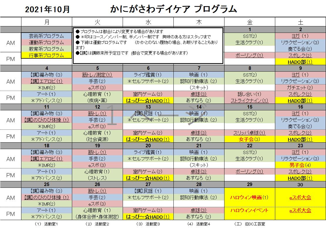 10月のプログラム